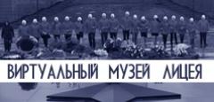 Виртуальный Музей Лицея №1537